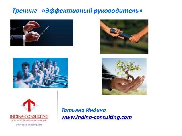 Татьяна Индинаwww.indina-consulting.comТренинг «Эффективный руководитель»