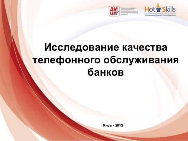 Исследование качествателефонного обслуживаниябанковКиев - 2013