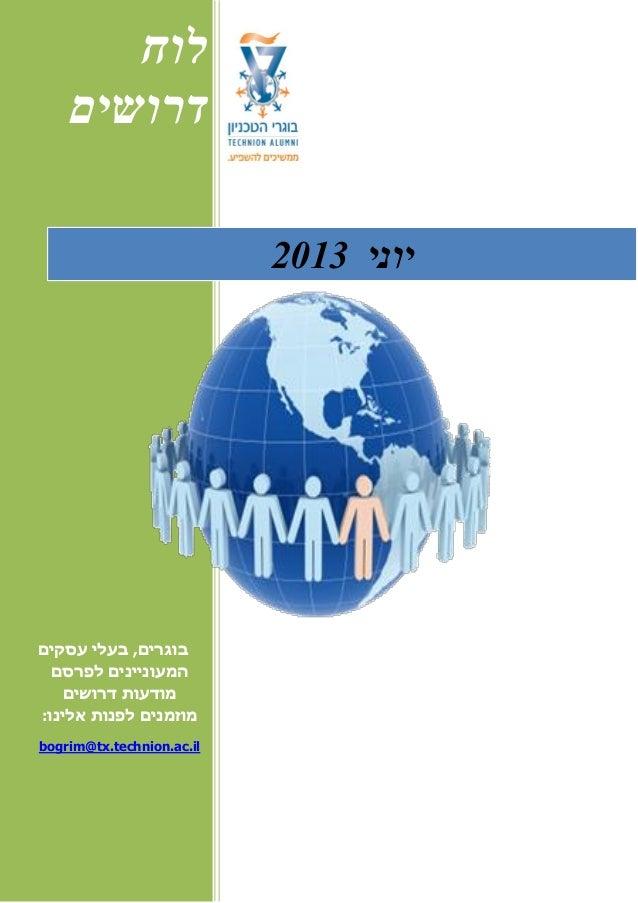 לוחדרושיםעסקים בעלי ,בוגריםלפרסם המעונייניםדרושים מודעות:אלינו לפנות מוזמניםbogrim@tx.technion.ac....