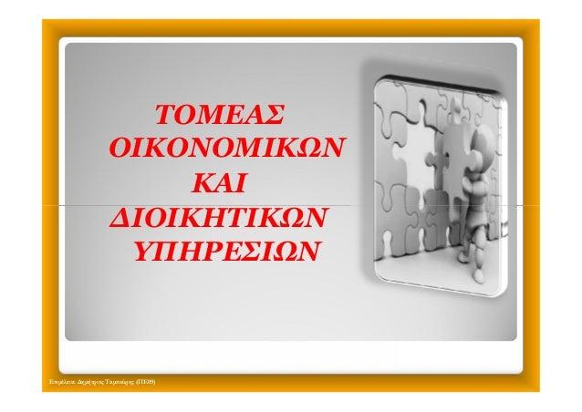 ΤΟΜΕΑΣ ΟΙΚΟΝΟΜΙΚΩΝ ΚΑΙ ΔΙΟΙΚΗΤΙΚΩΝ ΥΠΗΡEΣΙΩΝ Επιμέλεια: Δημήτριος Ταμπούρης (ΠΕ09) ΤΟΜΕΑΣ ΟΙΚΟΝΟΜΙΚΩΝ ΚΑΙ ΔΙΟΙΚΗΤΙΚΩΝ ΥΠΗΡ...
