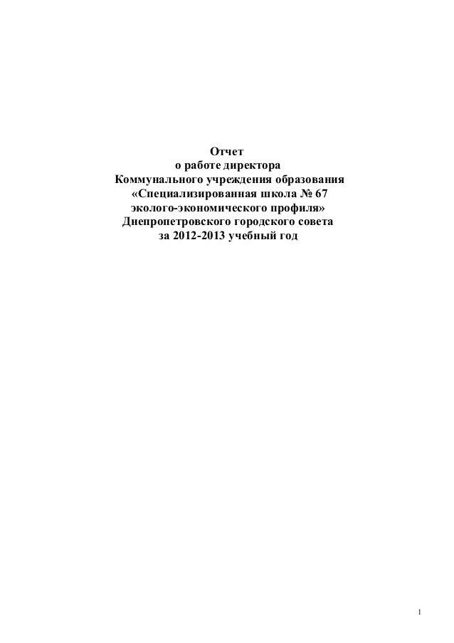 Отчет о работе директора Коммунального учреждения образования «Специализированная школа № 67 эколого-экономического профил...