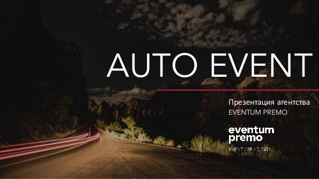 AUTO EVENT Презентация агентства EVENTUM PREMO