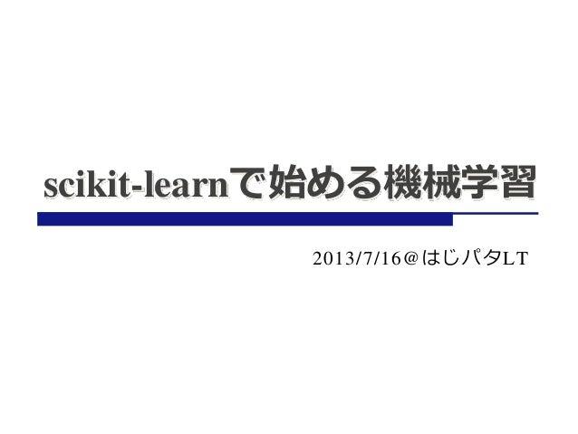 scikit-learnで始める機械学習 2013/7/16@はじパタLT