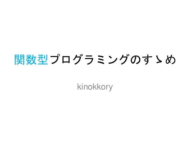 関数型プログラミングのすゝめ kinokkory