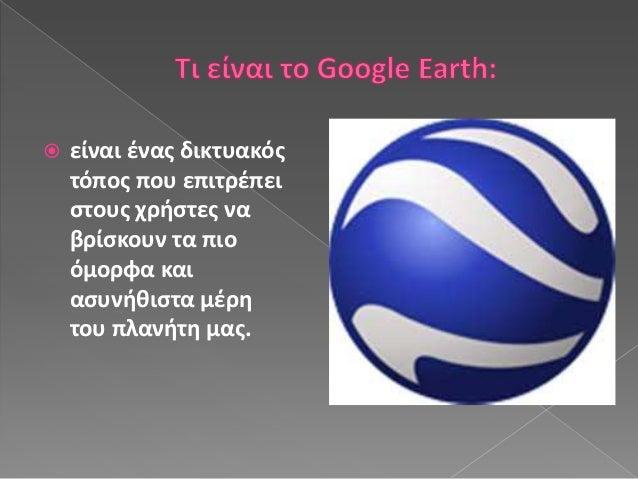 ασκ παπανικολάου δημήτρης & πολυχρονης μανωλης 2013 Slide 2