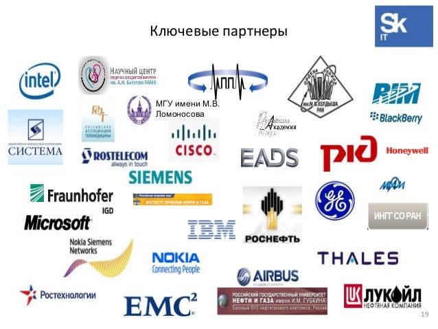 19 Ключевые партнеры МГУ имени М.В. Ломоносова
