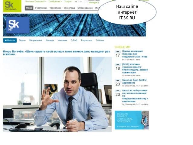 Наш сайт в интернет IT.SK.RU