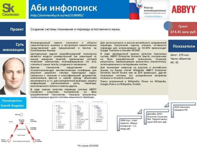 Проект Суть инновации Аби инфопоиск http://community.sk.ru/net/1100002/ Инновационный проект относится к области семантиче...