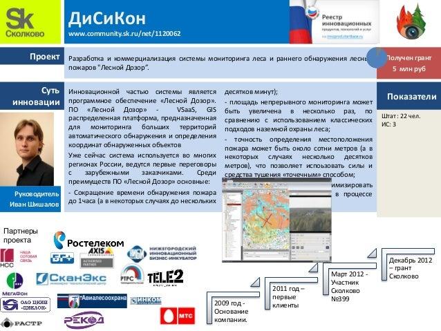 Проект Суть инновации ДиСиКон www.community.sk.ru/net/1120062 Инновационной частью системы является программное обеспечени...