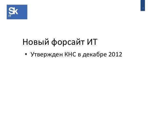3 Новый форсайт ИТ • Утвержден КНС в декабре 2012