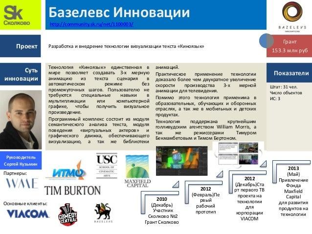 Проект Суть инновации Базелевс Инновации http://community.sk.ru/net/1100003/ Технология «Киноязык» единственная в мире поз...