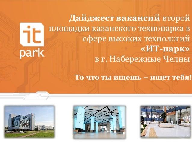 Дайджест вакансий второй площадки казанского технопарка в сфере высоких технологий «ИТ-парк» в г. Набережные Челны То что ...