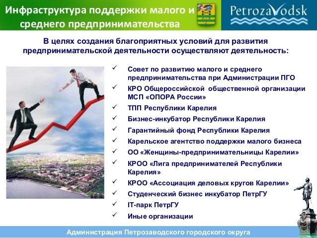 Администрация Петрозаводского городского округа Инфраструктура поддержки малого и среднего предпринимательства  Совет по ...