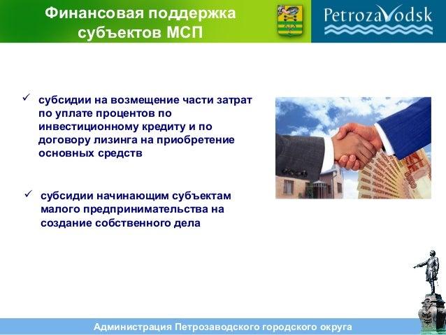 Администрация Петрозаводского городского округа Финансовая поддержка субъектов МСП  субсидии начинающим субъектам малого ...