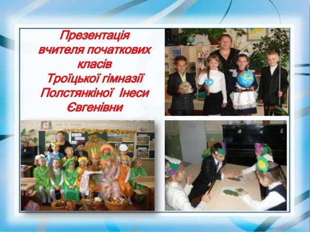Презентація вчителя початкових класів Троїцької гімназії Полстянкіної Інеси Євгенівни