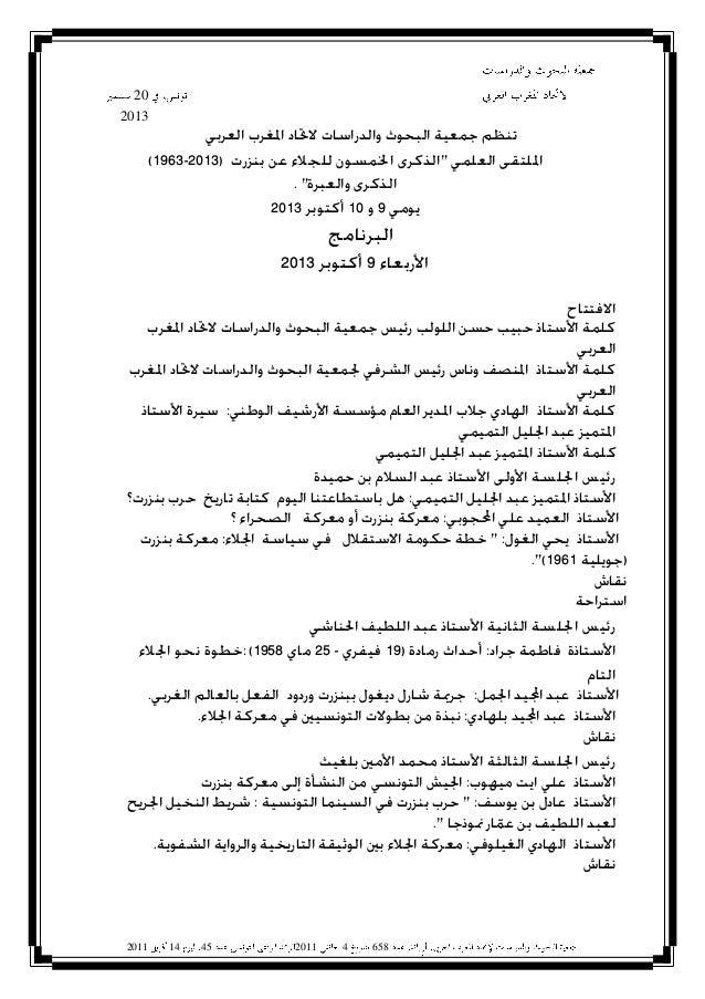 """20 2013 6584201145142011 تـظمالعربي ادلغرب الحتاد والدرادات البحوث جؿعقة العؾؿي ادلؾتؼى""""بـزرت عن لؾ..."""