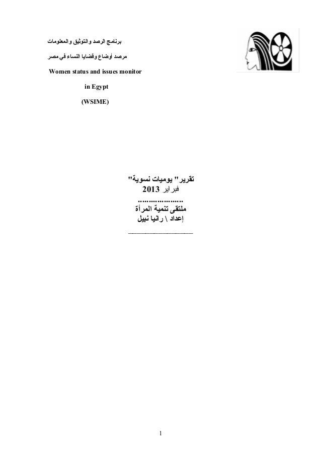 والمعلومات والتوثيق الرصد برنامج مصر في النساء وقضايا أوضاع مرصد Women status and issues monitor in Eg...