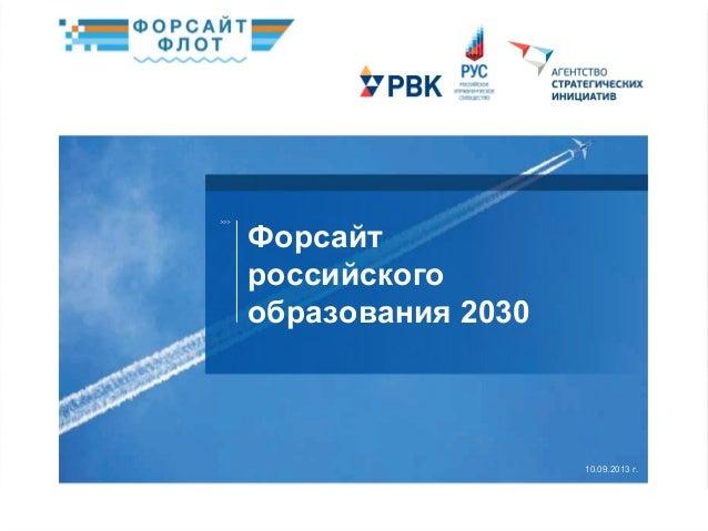 / ПОЛНОЕ НАЗВАНИЕ ПРЕЗЕНТАЦИИ1 Форсайт российского образования 2030 10.09.2013 г.