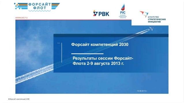 / Форсайт компетенций 20301 Форсайт компетенций 2030 10.09.2013 г. Результаты сессии Форсайт- Флота 2-9 августа 2013 г.