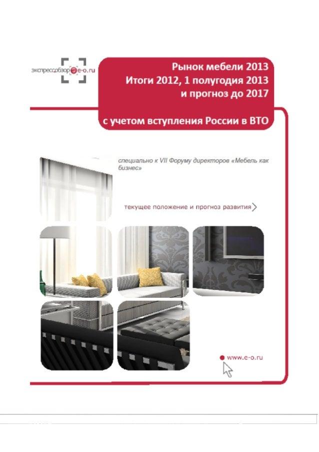 Отечественное производство мебели теряет позиции  По оценке компании «Экспресс‐Обзор», основными событиями 2012‐2013 на ро...