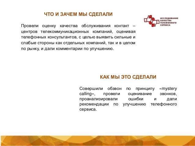 презентация телеком 2013 Slide 2