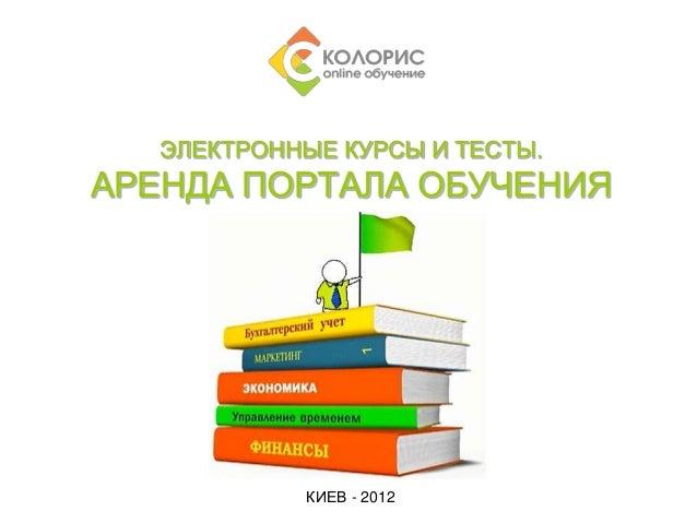 ЭЛЕКТРОННЫЕ КУРСЫ И ТЕСТЫ.  АРЕНДА ПОРТАЛА ОБУЧЕНИЯ  КИЕВ - 2012