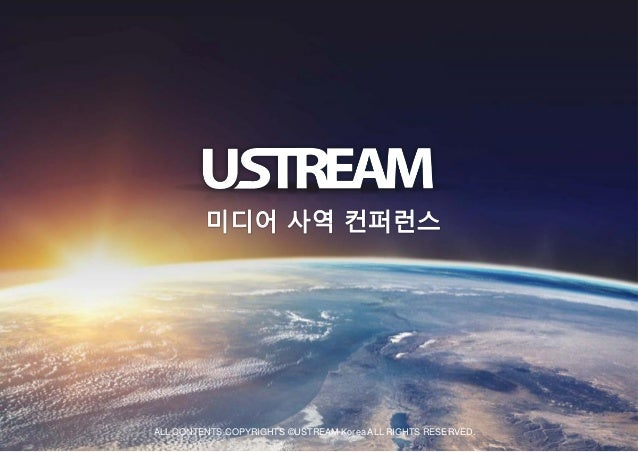 ALL CONTENTS COPYRIGHTS © USTREAM Korea ALL RIGHTS RESERVED.