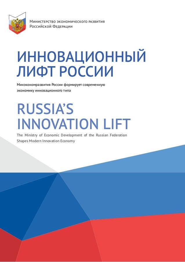 ИННОВАЦИОННЫЙ ЛИФТ РОССИИ Минэкономразвития России формирует современную  экономику инновационного типа  RUSSIA'S INNOVA...