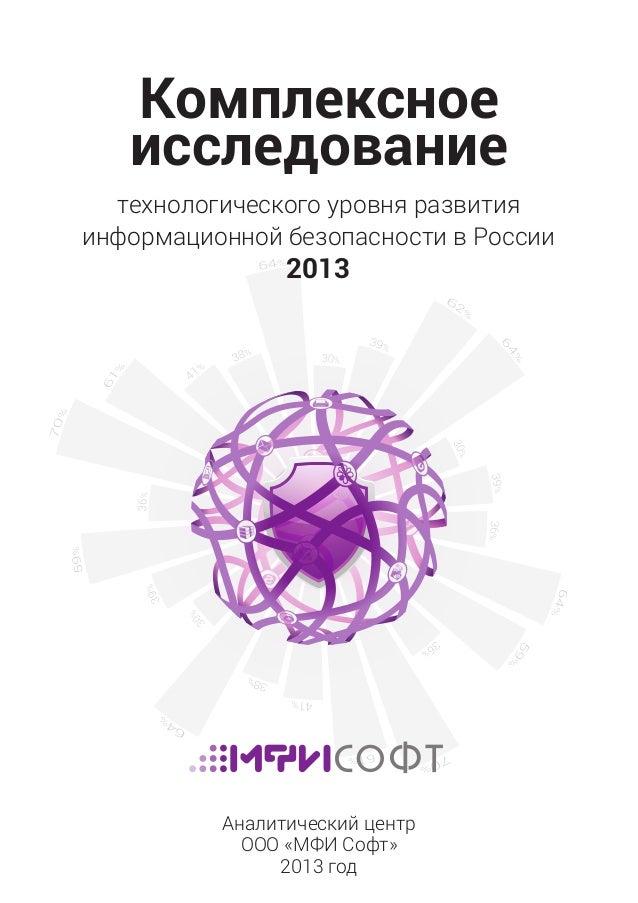 Комплексное исследование технологического уровня развития информационной безопасности в России  2013  Аналитический центр ...