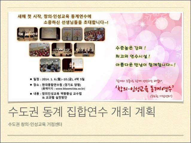 수도권 동계 집합연수 개최 계획 수도권 창의・인성교육 거점센터