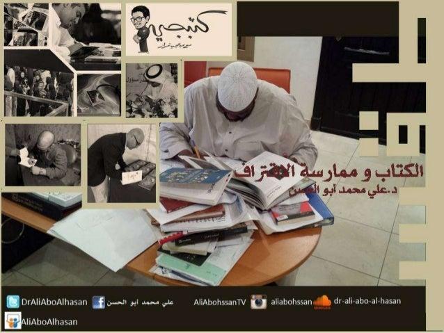 ورقة عمل [ طقس ] عن ممارسة درجات من الجنون في القراءة ، ملتقى الكتاب الثاني بجامعة الملك عبدالعزيز 2013