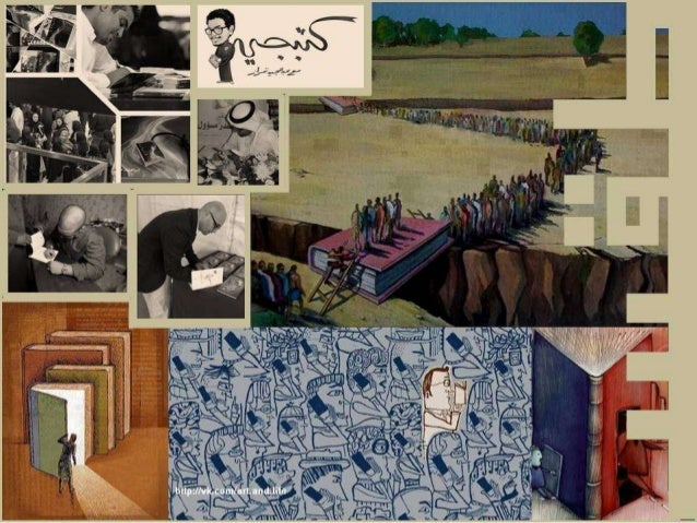 ورقة عمل [ طقس ] عن ممارسة درجات من الجنون في القراءة ، ملتقى الكتاب الثاني بجامعة الملك عبدالعزيز 2013 Slide 3