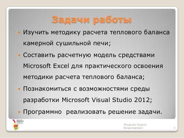 Мищенко К В курсовая работа по ТРПО Мищенко Кирилл Владимирович 2 3 Задачи работы