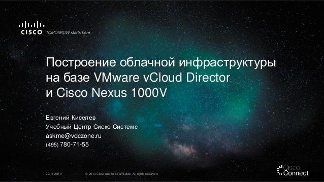 Построение облачной инфраструктуры на базе VMware vCloud Director и Cisco Nexus 1000V Евгений Киселев Учебный Центр Сиско ...