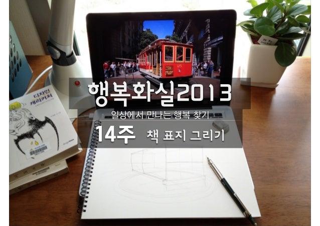 14주 책 표지 그리기행복화실2013일상에서 만나는 행복 찾기