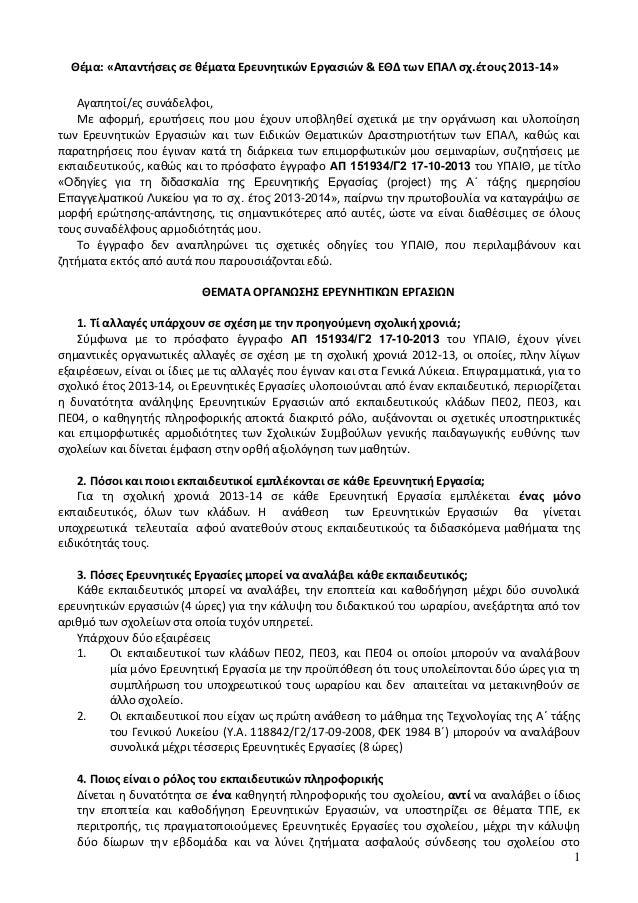 Θέμα: «Απαντήσεις σε θέματα Ερευνητικών Εργασιών & ΕΘΔ των ΕΠΑΛ σχ.έτους 2013-14» Αγαπητοί/ες συνάδελφοι, Με αφορμή, ερωτή...