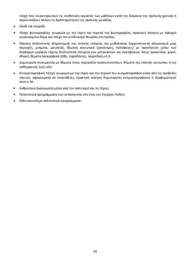 ΕΓΚΥΚΛΙΟΣ ΣΧΟΛΙΚΩΝ ΔΡΑΣΤΗΡΙΟΤΗΤΩΝ 2013-14