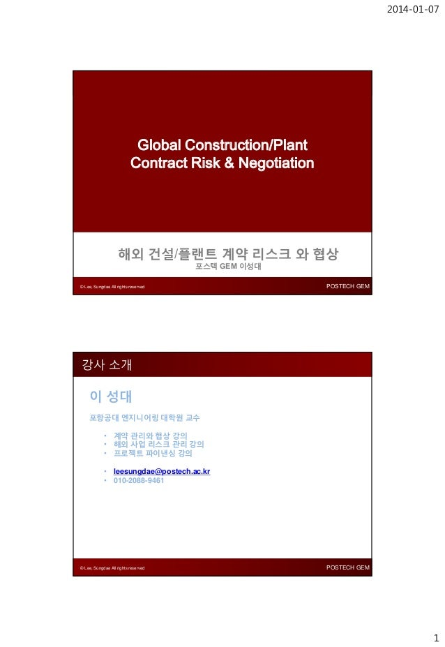 2014-01-07  Global Construction/Plant Contract Risk & Negotiation  해외 건설/플랜트 계약 리스크 와 협상 포스텍 GEM 이성대  © Lee, Sungdae All r...