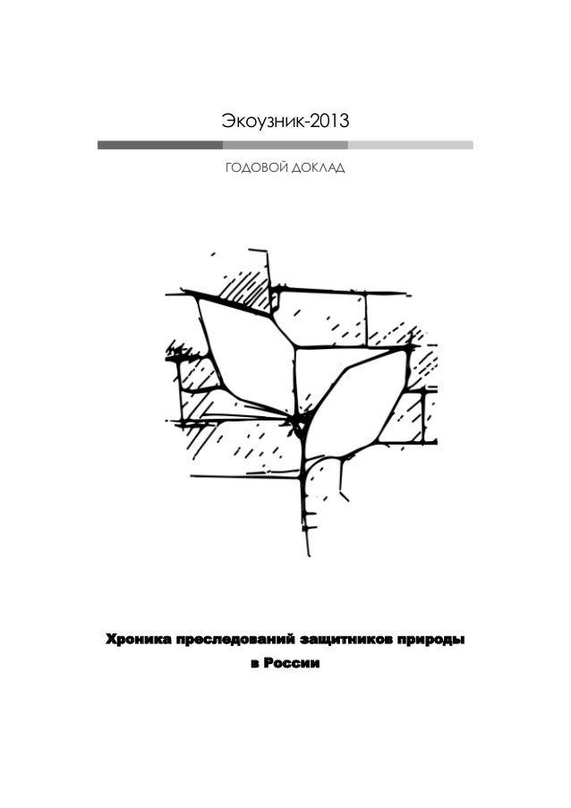Экоузник-2013 ГОДОВОЙ ДОКЛАД  Хроника преследований защитников природы в России