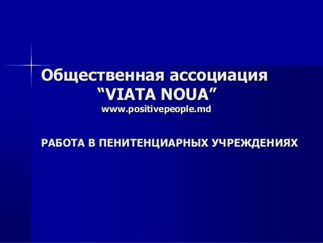 """Общественная ассоциация """"VIATA NOUA"""" www.positivepeople.md  РАБОТА В ПЕНИТЕНЦИАРНЫХ УЧРЕЖДЕНИЯХ"""