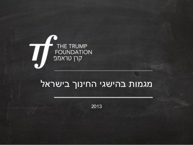 מגמות בהישגי החינוך בישראל 3102