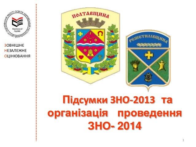 ЗОВНІШНЄ НЕЗАЛЕЖНЕ ОЦІНЮВАННЯ  Підсумки ЗНО-2013 та організація проведення ЗНО- 2014 1