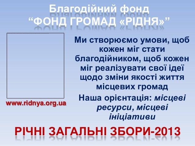 """Благодійний фонд """"ФОНД ГРОМАД «РІДНЯ»""""  www.ridnya.org.ua  Ми створюємо умови, щоб кожен міг стати благодійником, щоб коже..."""