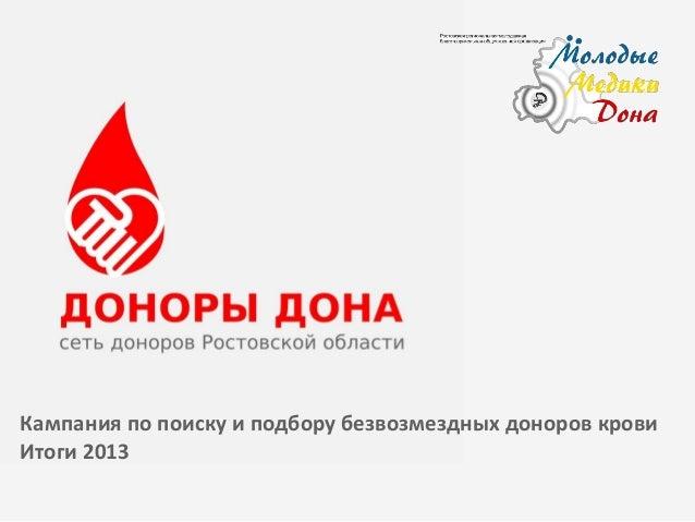 Кампания по поиску и подбору безвозмездных доноров крови Итоги 2013