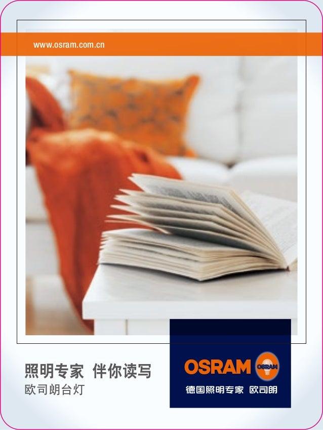 www.osram.com.cn  照明专家 伴你读写 欧司朗台灯