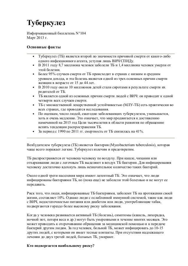 Туберкулез Информационный бюллетень N°104 Март 2013 г. Основные факты • Туберкулез (ТБ) является второй по значимости прич...