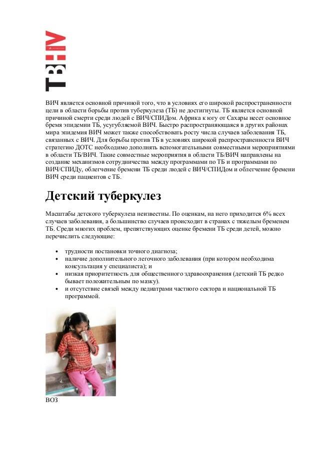 ВИЧ является основной причиной того, что в условиях его широкой распространенности цели в области борьбы против туберкулез...