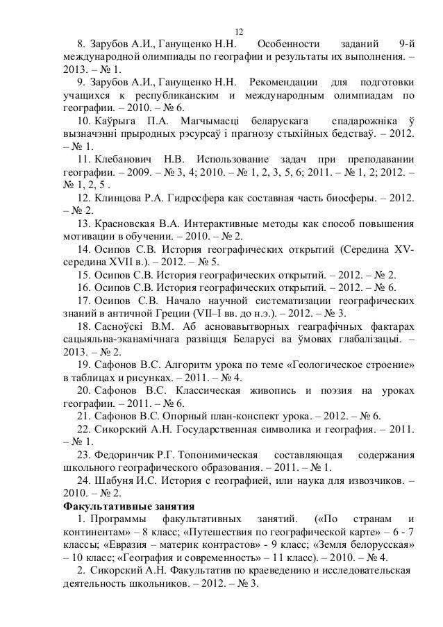 Контурная карта начальный курс географии 6 класс и.п.галай и.н.гавриленко е.и.галай 2018 год