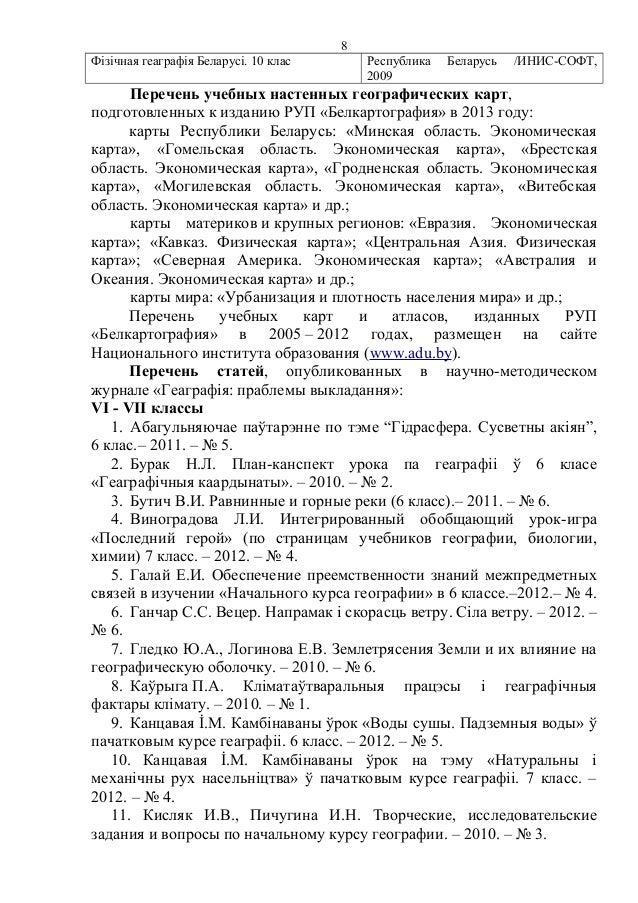 Атлас география беларуси 10 класс скачать р.а жмойдяк