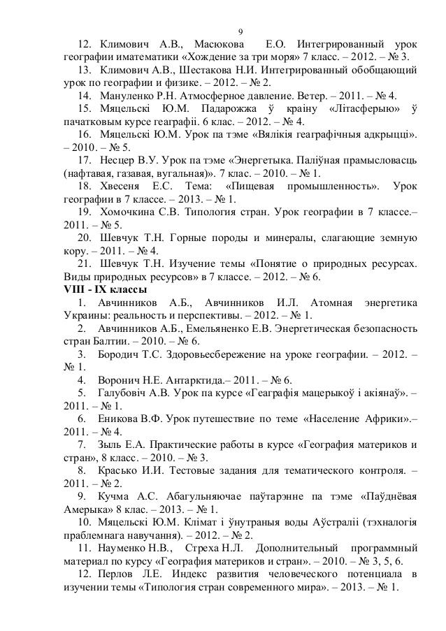 География 9 Класс Решебник Науменко